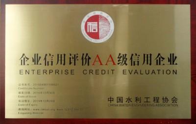 AA級信用企業
