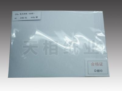 230克高光相纸