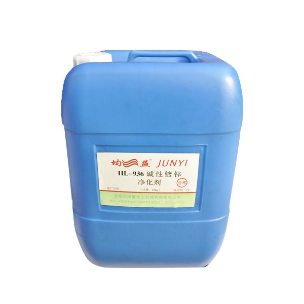 碱性镀锌净化剂