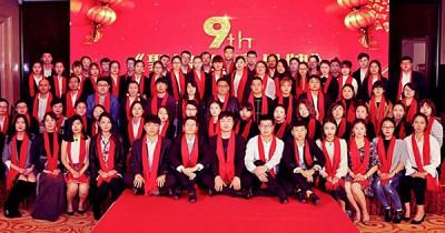 中企电子商务9周年庆典&2018元旦晚会 :《聚增长,赢品牌》