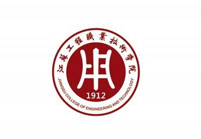 江苏工程职业技术学院