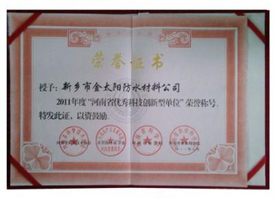 河南省科技創新型單位
