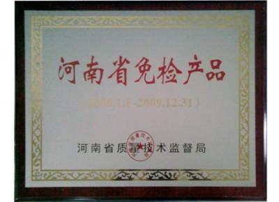 河南省免检产品