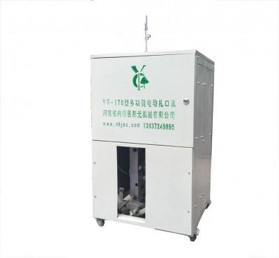 YG-170型全电动香菇自动扎口机