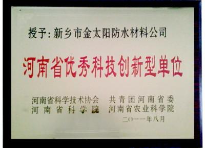 河南省******科技创新型单位