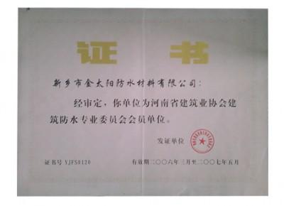 河南省建筑业协会建筑防水专业委员会会员单位