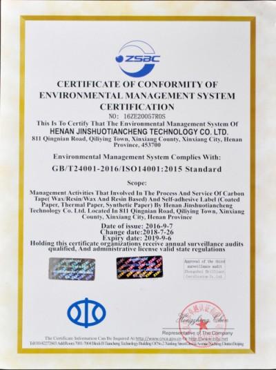 环境管理认证书(英文版)