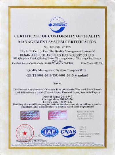 质量管理认证书(英文版)