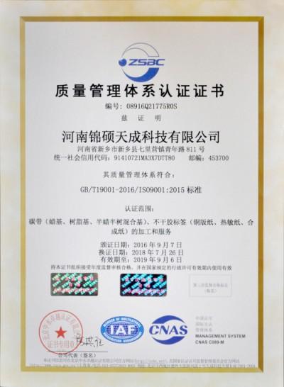 质量管理认证书(中文版)