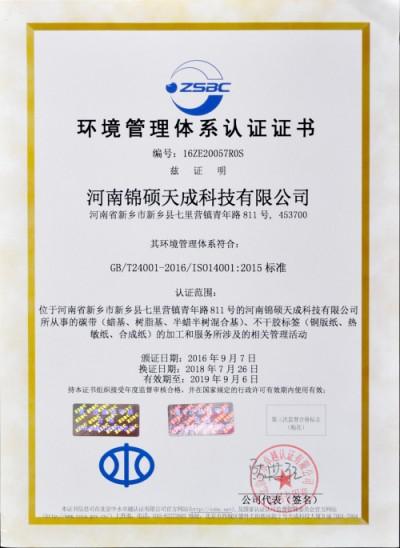 环境管理认证书(中文版)