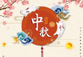 2018年中秋节放假通知