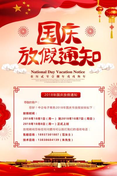 2018年国庆节放假通知
