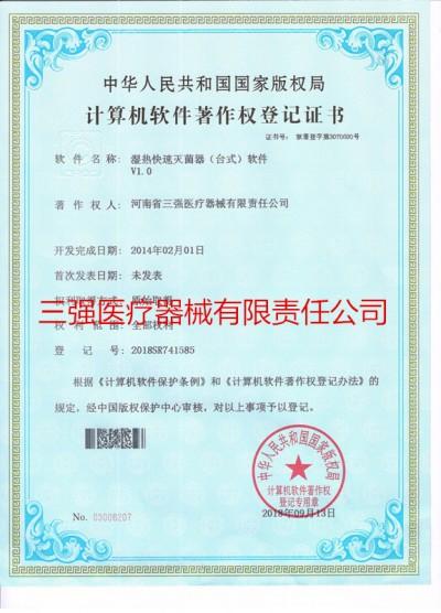 湿热快速消毒柜(台式)计算机软件著作权登记证书