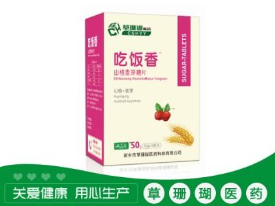 吃饭香-山楂麦芽糖片