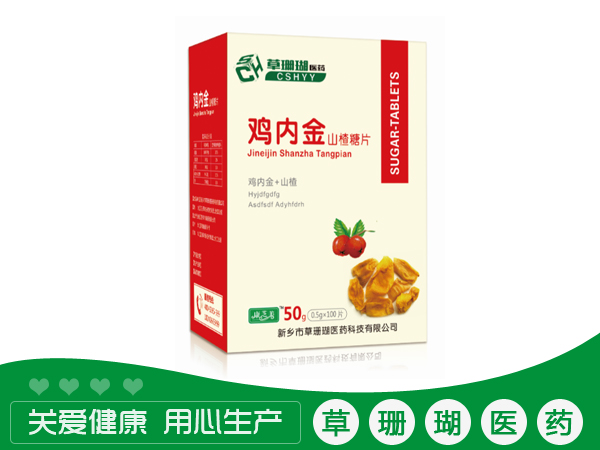 鸡内金-山楂糖片