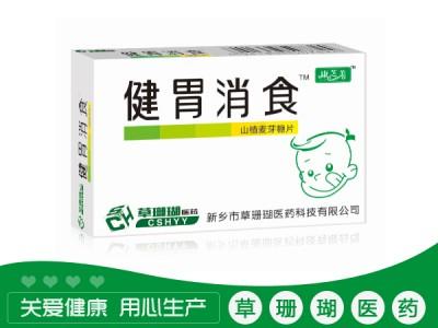 儿童健胃消食-山楂麦芽糖片