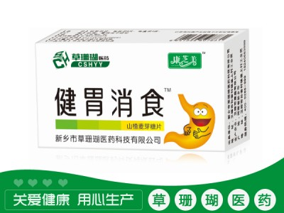 成人健胃消食-山楂麥芽糖片