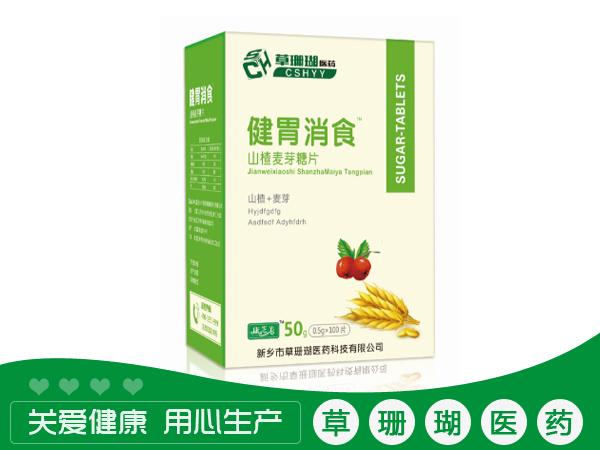 健胃消食-山楂麦芽糖片