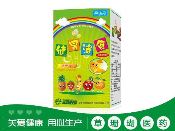 健胃消食-山楂麦芽贝博app下载