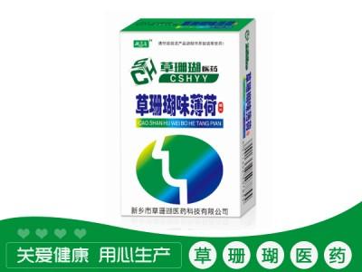 草珊瑚味贝博下载片