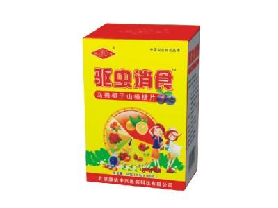 乌梅榧子山楂糖片