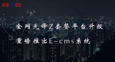 E-CMS---这是一款神奇的系统