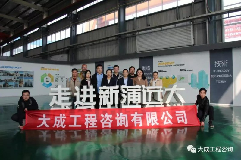 br88冠亚手机中文版观摩团参观新蒲远大装配式建筑智造基地