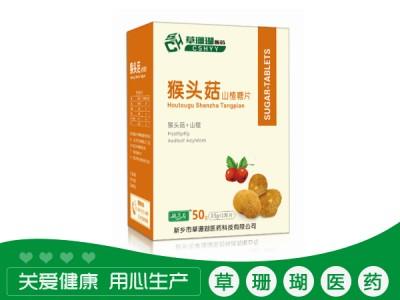 猴头菇-山楂糖片