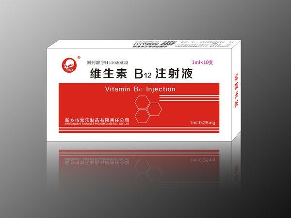 維生素B12注射液