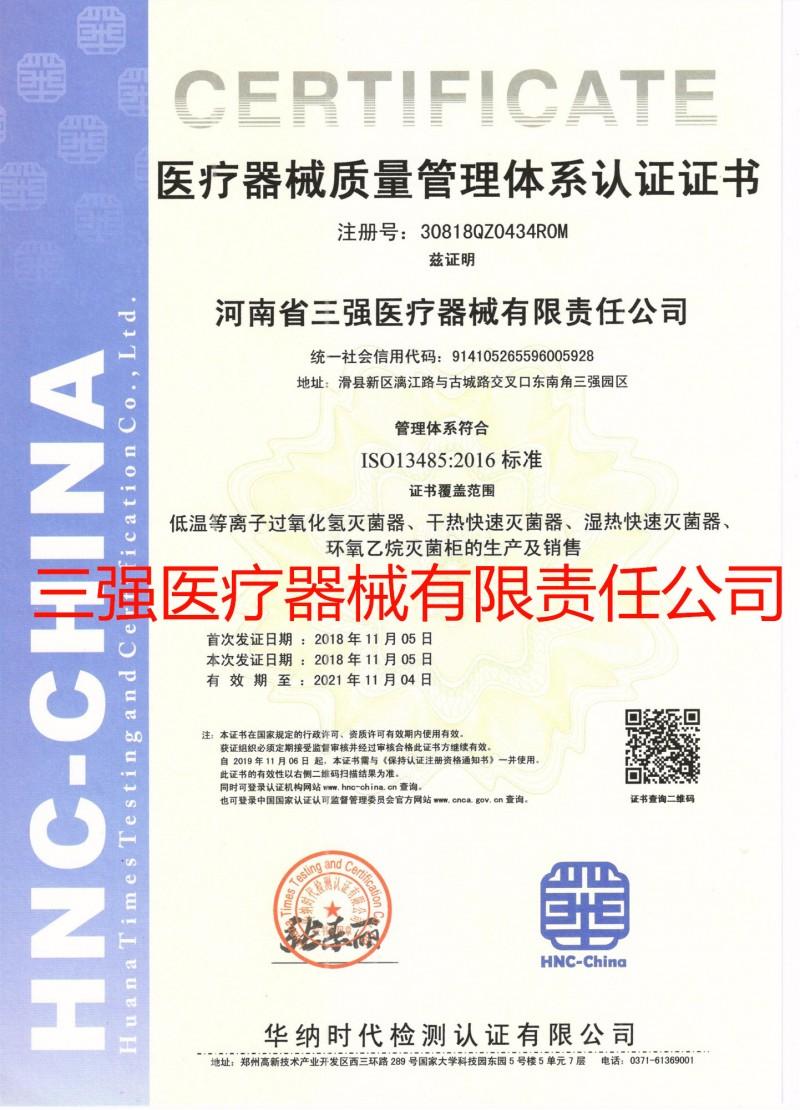 ISO13485认证证书