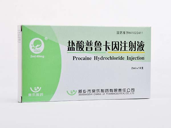 鹽酸普魯卡因注射液