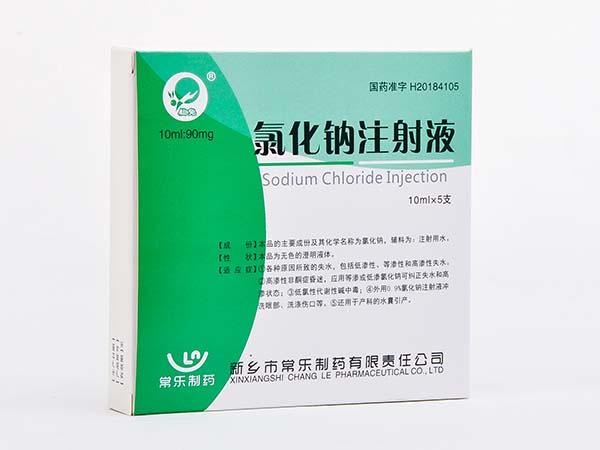 氯化鈉注射液