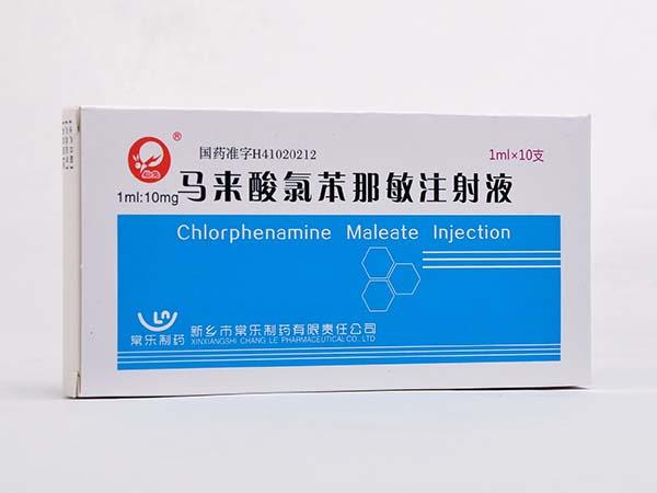 马来酸氯苯那敏注射液