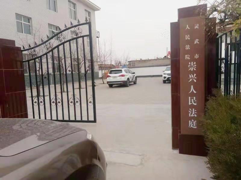 灵武市崇兴人民法庭