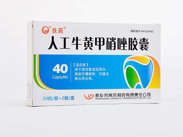 人工牛黃甲硝唑膠囊
