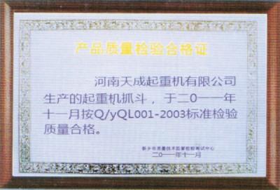 产品质量检验合格证