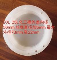 塑料桶盖厂家
