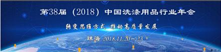 38届(2018)中国洗涤用品行业年会_副本.png