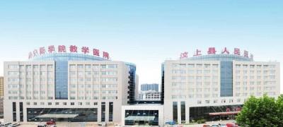 山东省济宁市汶上县第二人民医院