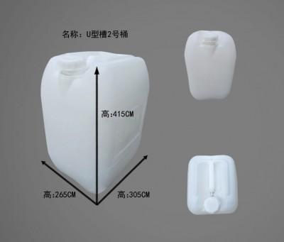 25升塑料桶(U型槽2号)