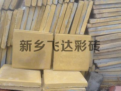 新乡彩砖厂
