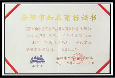 安阳市知名商标证书