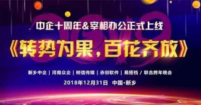轉勢為果,百花齊放||中企電子商務十周年慶典&元旦年會