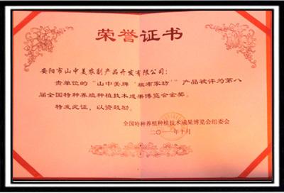 荣誉证书-******特种养殖种植技术成果博览会
