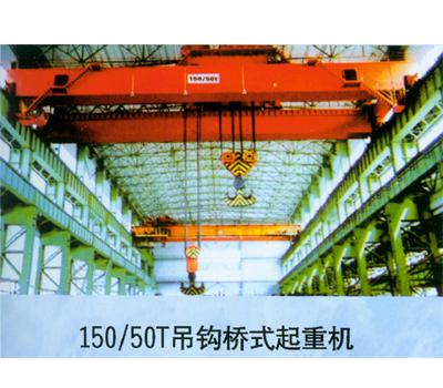 150/50T吊鉤橋式起重機