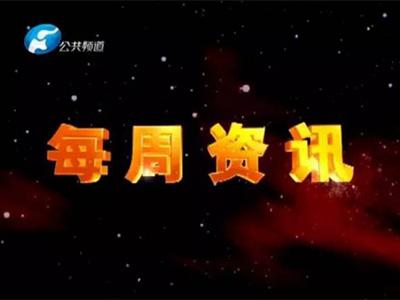河南广播电视台《中原名片》栏目第186期节目视频