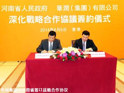 华润集团与河南省签订战略合作协议