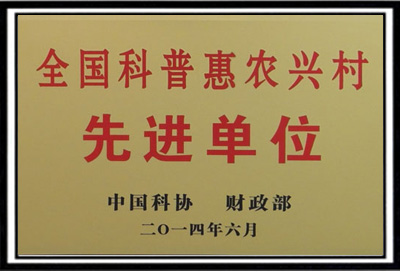 全国科普惠农村先进单位