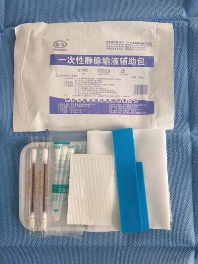 一次性静脉输液辅助包
