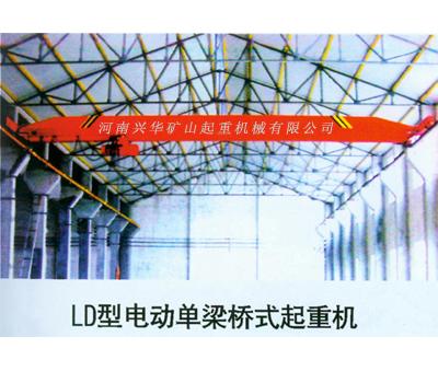 LD型電動單梁橋式起重機